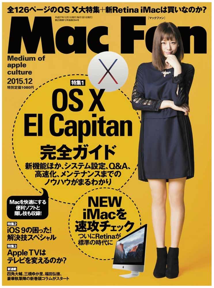 Macfan201510