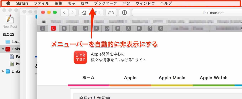 OS X El Capitan:メニューバーを自動的に非表示にする【使い方】
