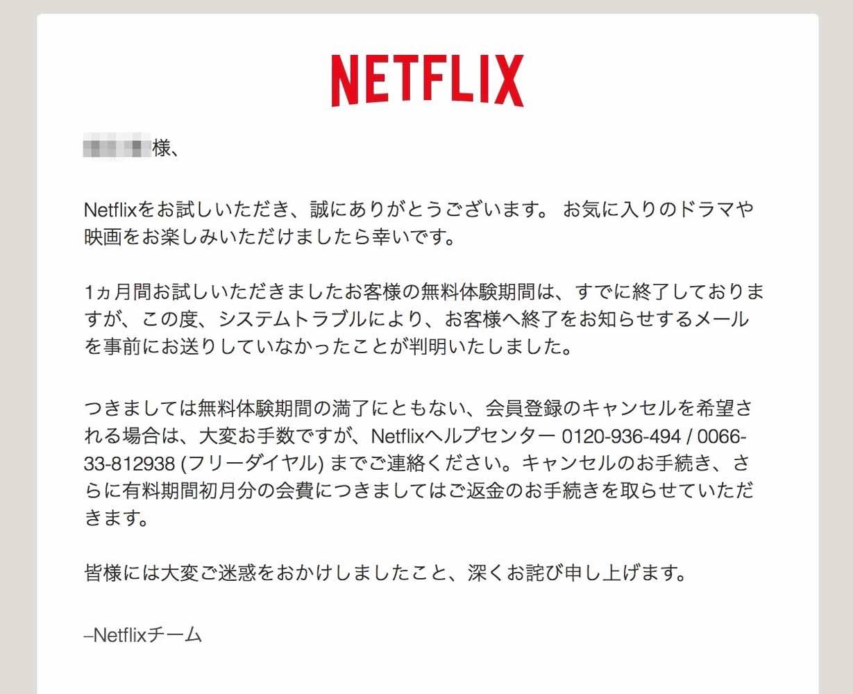 Netflix、無料体験期間終了を知らせるメールを事前に送信されず、希望者には返金対応へ