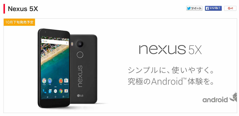 Y!mobile、「Nexus 5X」を2015年10月20日に発売へ – 「VoLTE」による音声通話サービスも開始へ