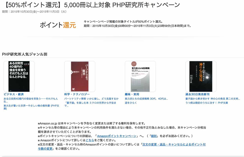 Kindleストア、PHP研究所のタイトル5,000冊以上が50%ポイント還元となる「PHP研究所キャンペーン」実施中