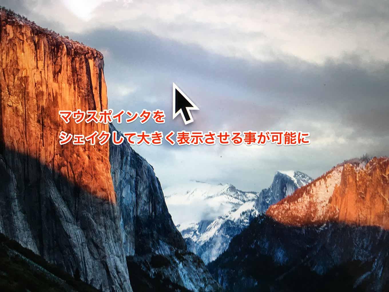 マウスポインタがでっかく!!マウスポインタすぐ見つけられるようにシェイクして大きく表示させる事が可能に【OS X El Capitan】