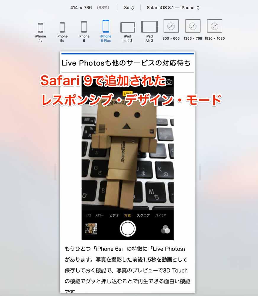 Safari 9:開発メニューに「レスポンシブ・デザイン・モード」を追加