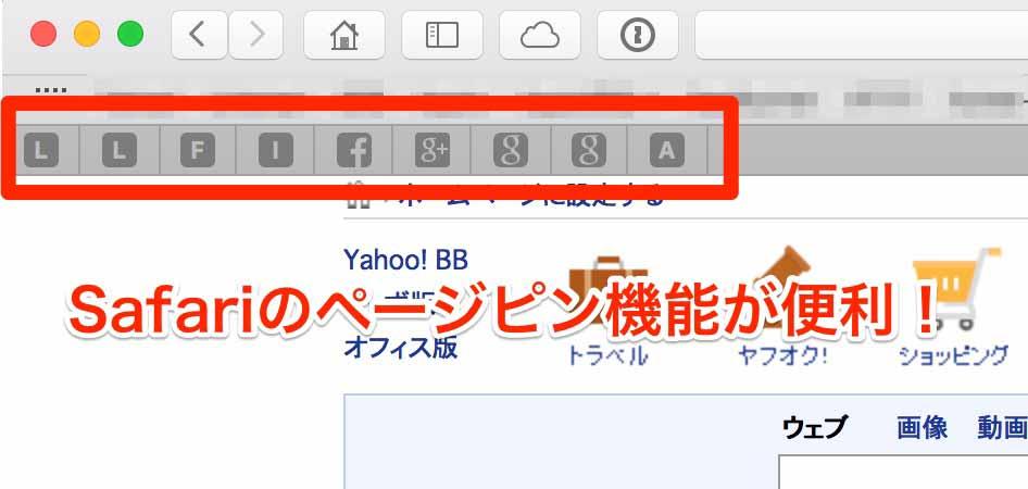 OS X El Capitan:Safariのページピン機能が便利!【使い方】
