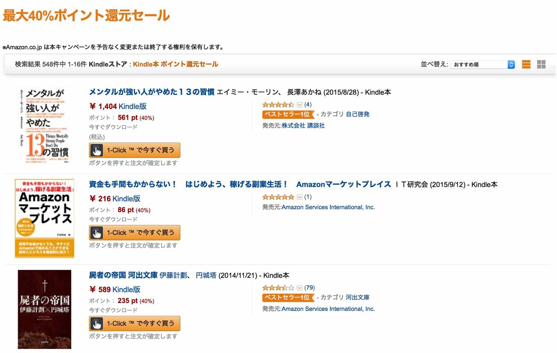 Amazon、Kindleストアで500冊以上が対象の「最大40%ポイント還元セール」実施中