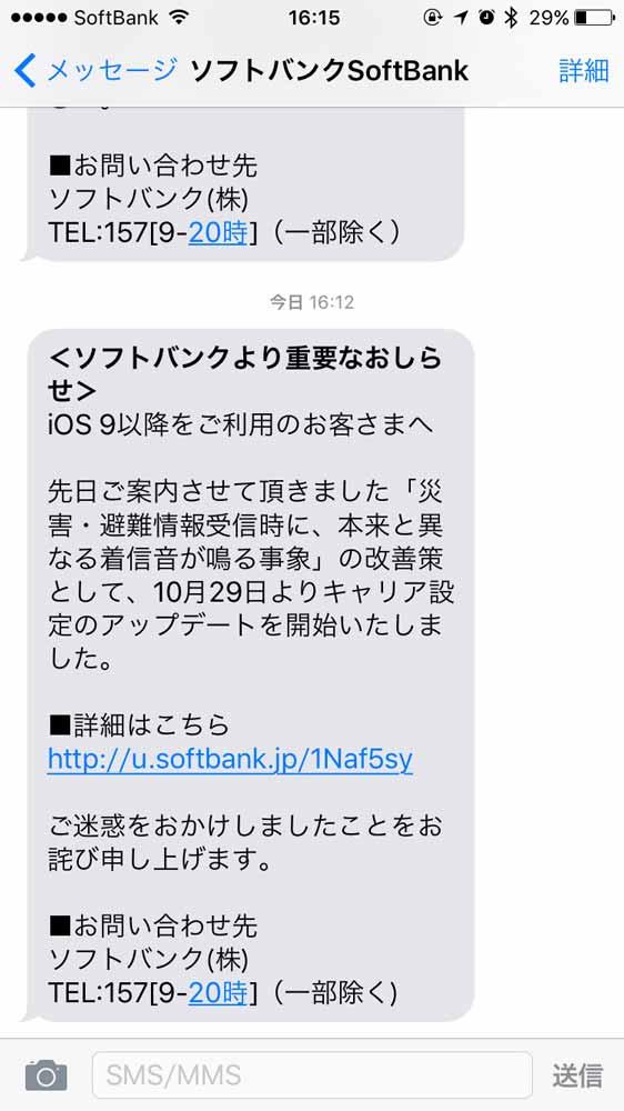 アップデート iphone キャリア 設定