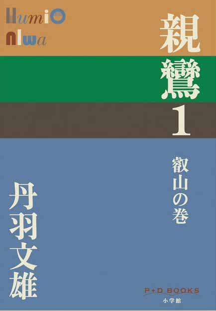 Apple、iBookStoreの「今週のブック」として丹羽文雄著「親鸞 1 叡山の巻」をピックアップ