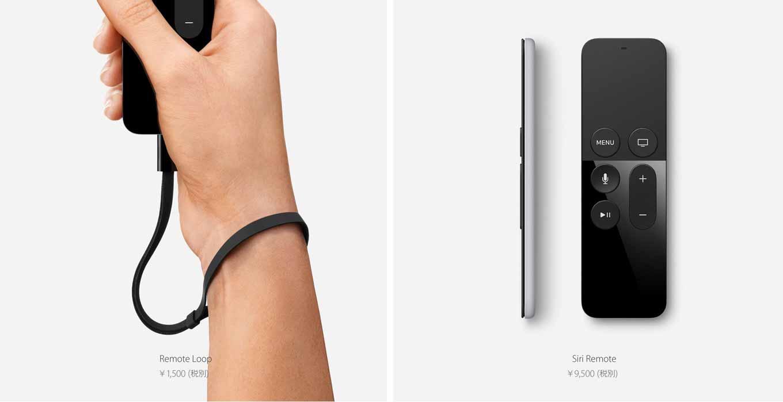 Apple Online Store、「Siri Remote」と「Remote Loop」の注文受付を開始