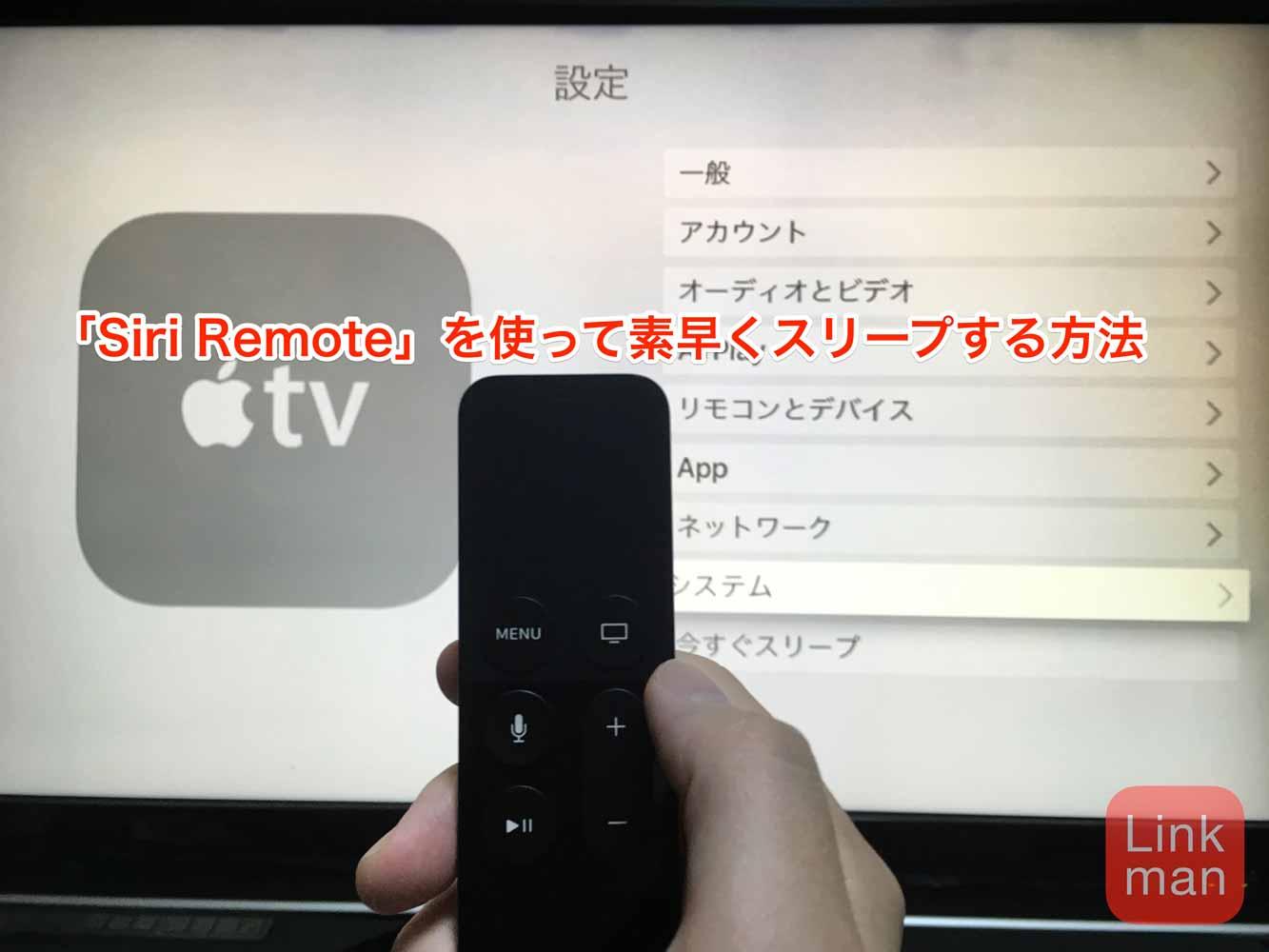 「Apple TV(第4世代)」で「Siri Remote」を使って素早くスリープする方法