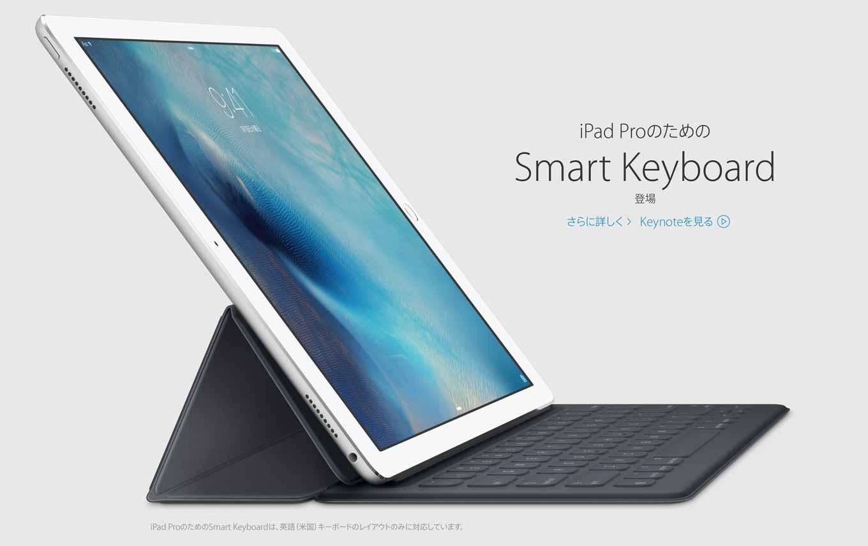 「iPad Pro」の「Smart Keyboard」は当初は英語キーボードのレイアウトのみ