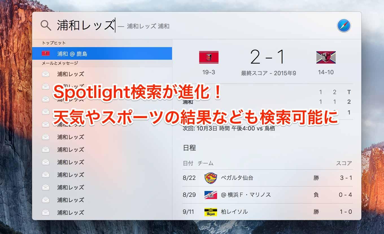 OS X El Capitan:Spotlight検索が進化!天気やスポーツの結果なども検索可能に