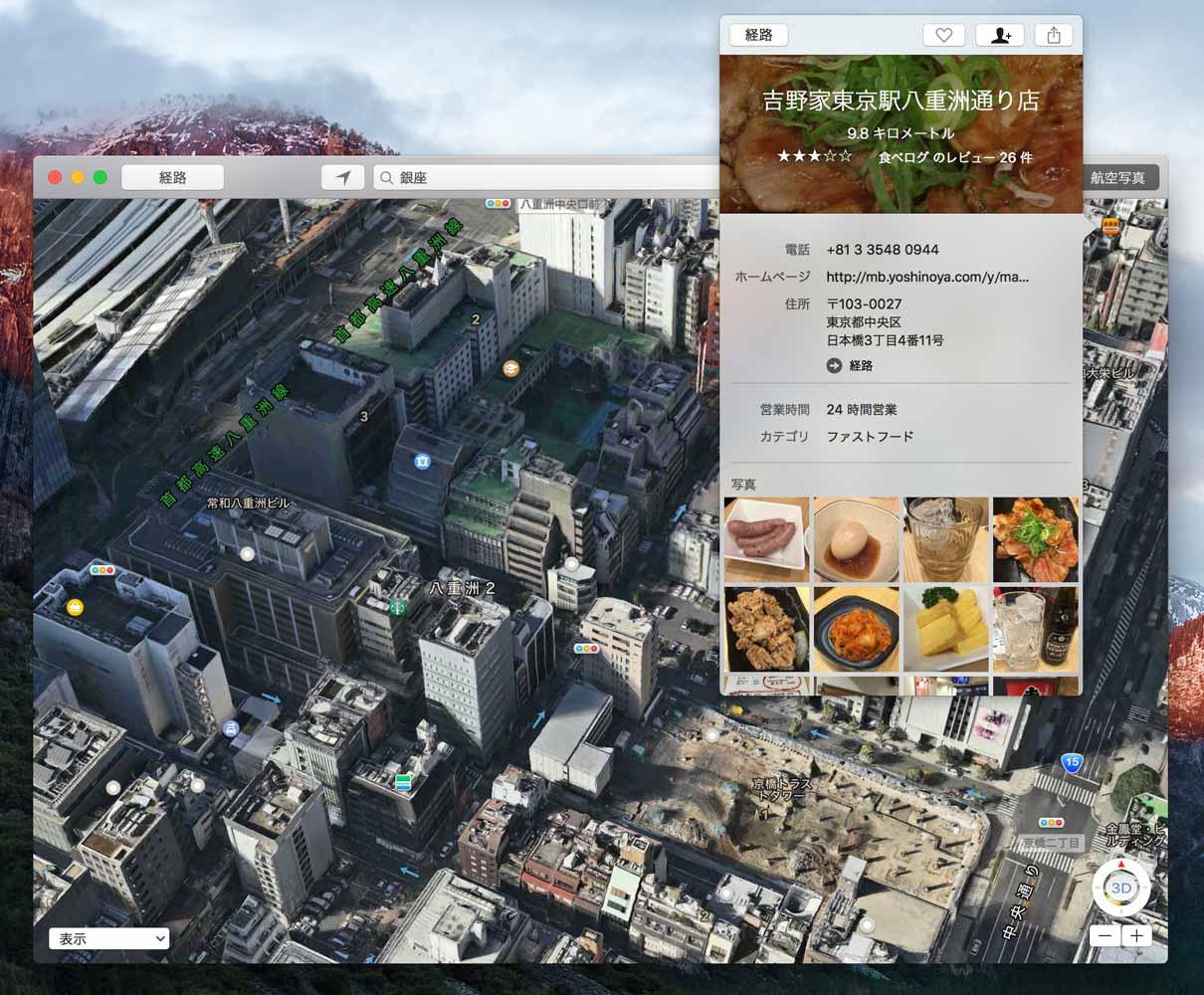 Apple、マップアプリで食べログの店舗情報を参照することが可能に