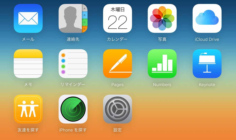 Apple、iCloud.comに「友達を探す」を追加