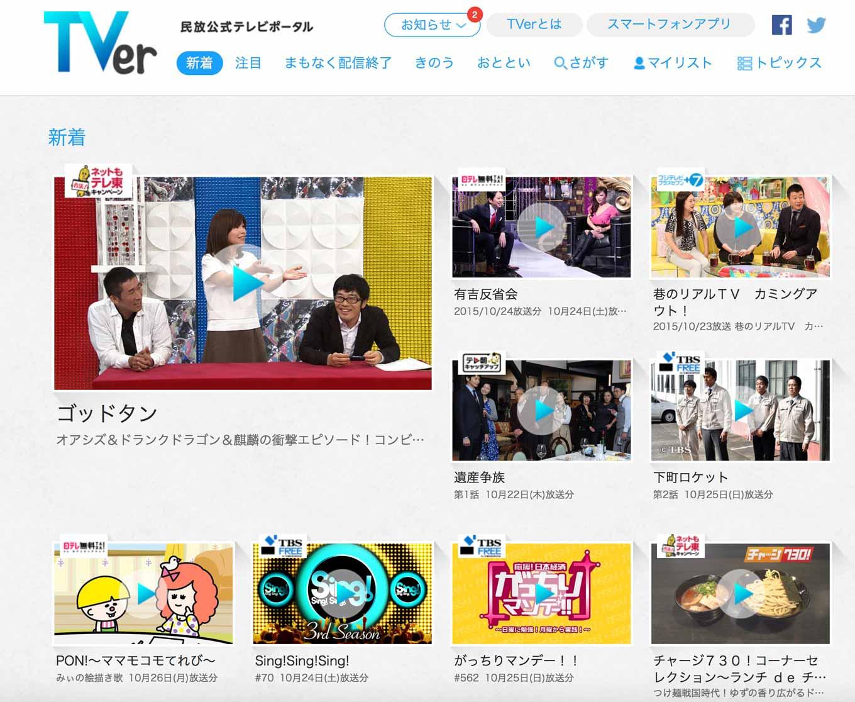 民放5社、テレビ番組の無料見逃し配信サービス「TVer」の提供を開始