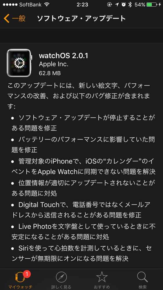 Apple、「watchOS 2.0.1」リリース – 新しい絵文字、パフォーマンスの改善など