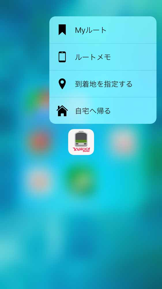 Yahoo! Japan、3DTouchのクイックアクションに対応した「Yahoo!乗換案内 4.5.2」リリース