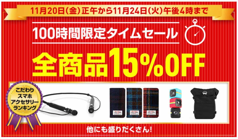 SoftBank SELECTION オンラインショップ、「100時間限定タイムセール全商品15%OFF」実施中(2015年11月24日午後4時まで)