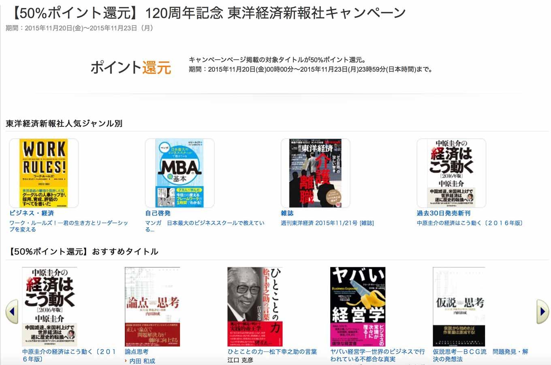 Kindleストア、1,500冊以上が対象の「【50%ポイント還元】120周年記念 東洋経済新報社キャンペーン」を実施中