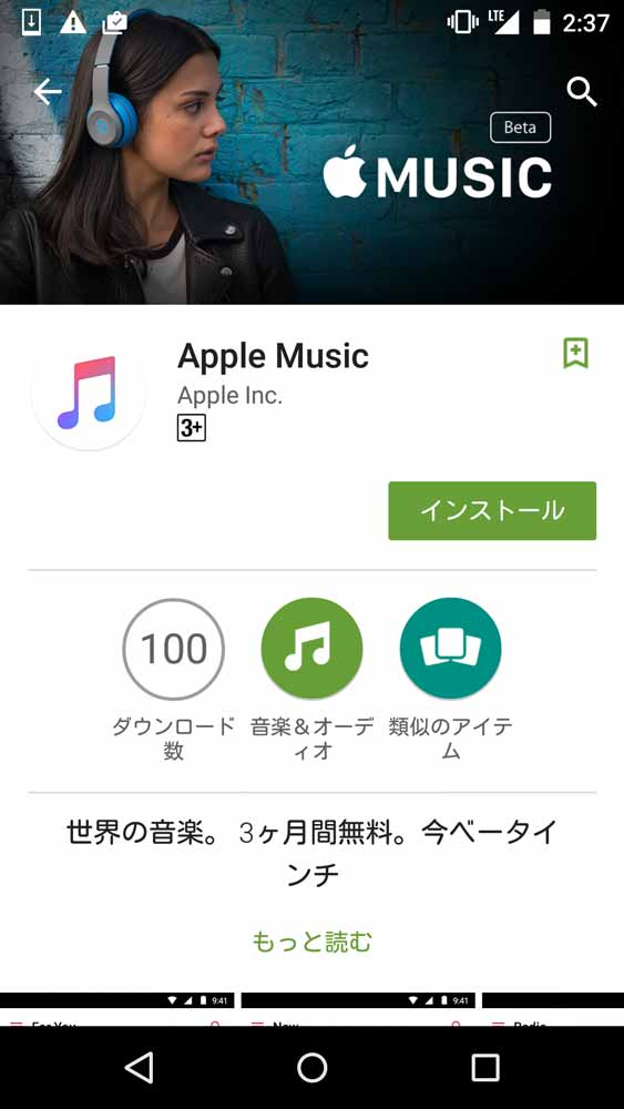 Apple、Android向け「Apple Music」アプリをGoogle Play Storeでリリース