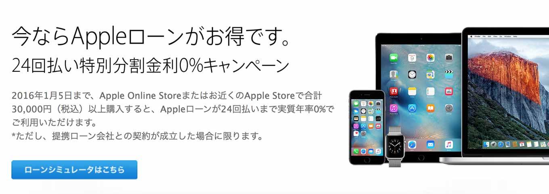 Apple Store、2016年1月5日まで「24回払い特別分割金利0%キャンペーン」を実施中