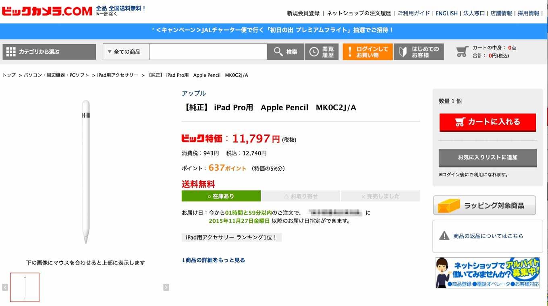 【Update】ビックカメラ.comで「Apple Pencil」が在庫ありに