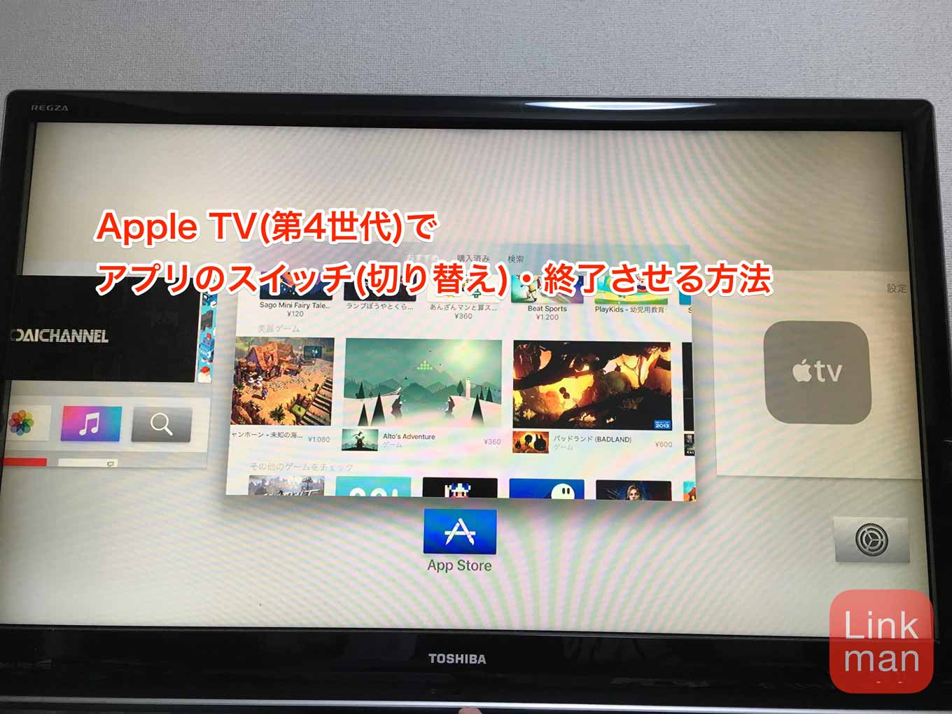 Appletvswitch 01