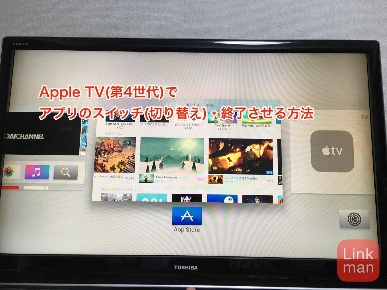 「Apple TV(第4世代)」でアプリのスイッチ(切り替え)・終了させる方法