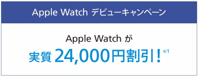 ソフトバンク、「iPhone 6s/6s Plus」ユーザーがApple Watchを購入すると最大24,000円割引になる「Apple Watchデビューキャンペーン」を実施へ