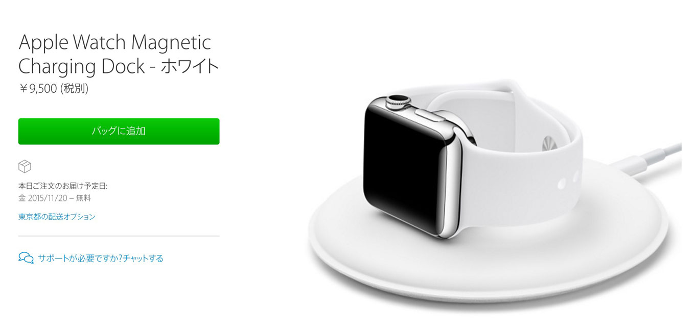 Apple、日本でも「Apple Watch Magnetic Charging Dock」の販売を開始