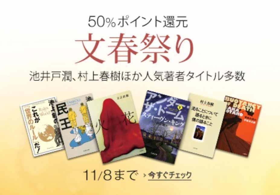 Kindleストア、2,600冊以上が対象の「【50%ポイント還元】文春祭り」実施中!