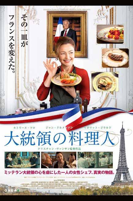Apple、「今週の映画」として「大統領の料理人」をピックアップ