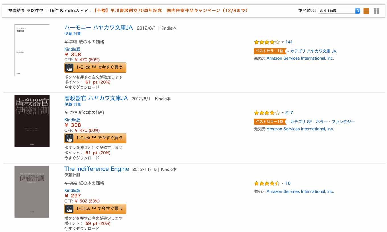 Kindleストア、約400冊が対象の「【半額】早川書房創立70周年記念 国内作家作品キャンペーン」実施中