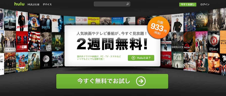 Hulu Japan、12月初旬に「Apple TV(第4世代)」に対応すると発表