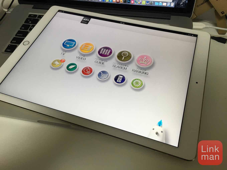 「iPad Pro」を「nasne」とのコンビでテレビとして使う