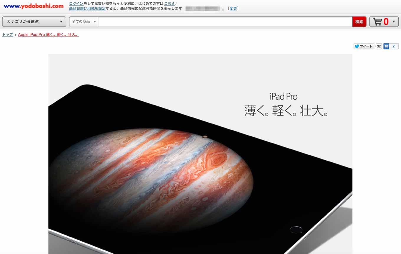 ヨドバシカメラやビックカメラでは「iPad Pro」の特設ページが用意される