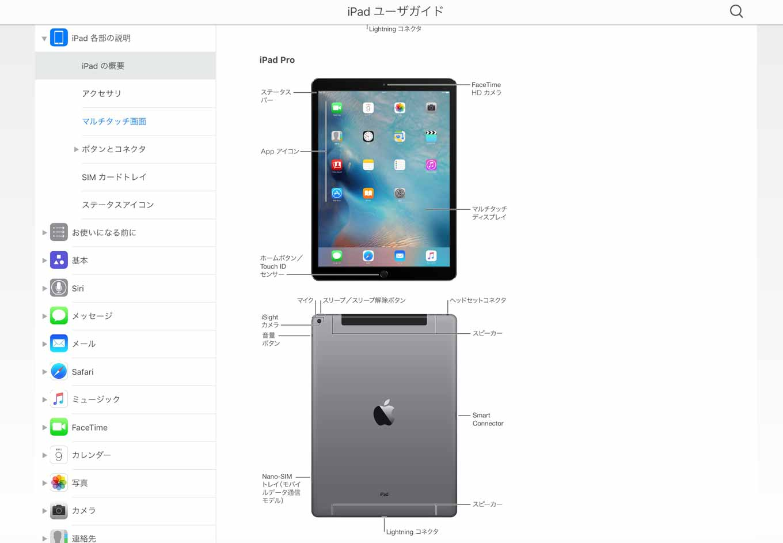 Apple、公式オンラインマニュアル「iPadユーザガイド」をアップデートして「iPad Pro」に対応