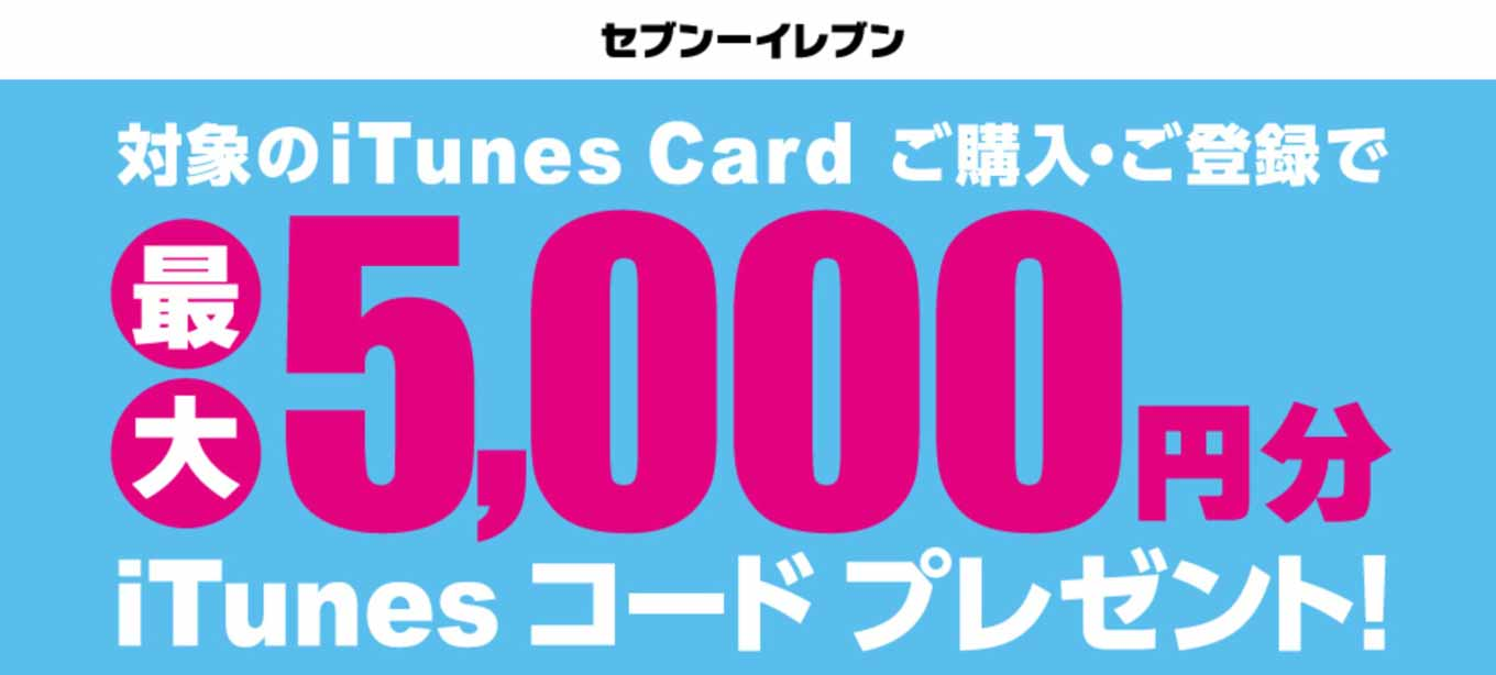Itunescardseven