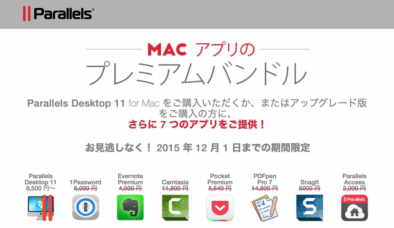 Parallels、「Parallels Desktop 11 for Mac」を購入で1Passwordなど7つのアプリが無料でもらえる「MACアプリのプレミアムバンドル」を実施中