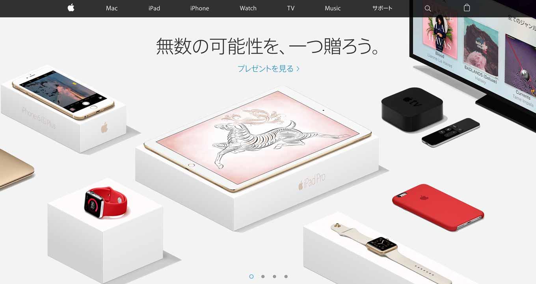 Apple、日本のオンラインストアでもホリデーギフト向けのページを公開