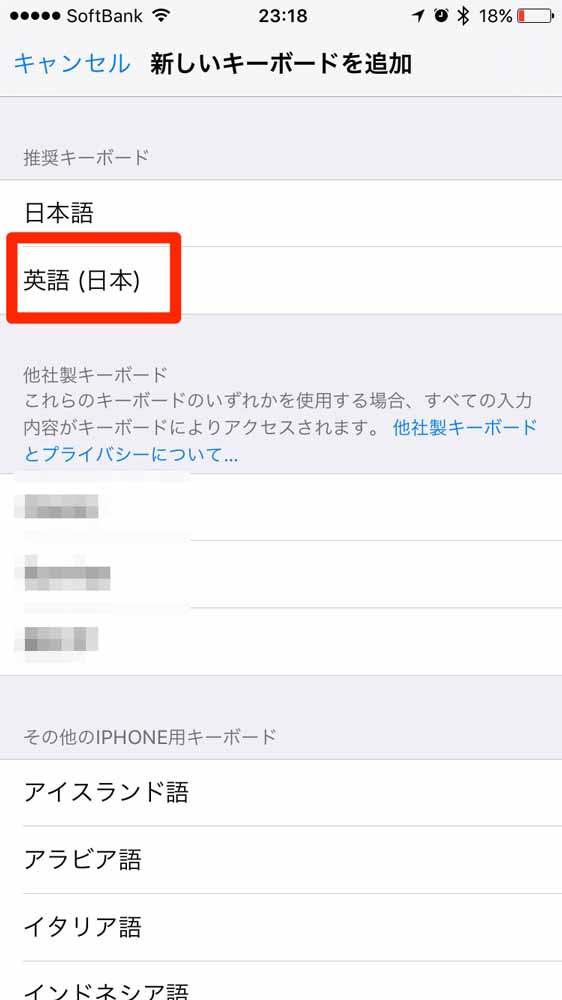【Update】Apple、「iOS 9.1」でキーボードに「英語(日本)」を追加