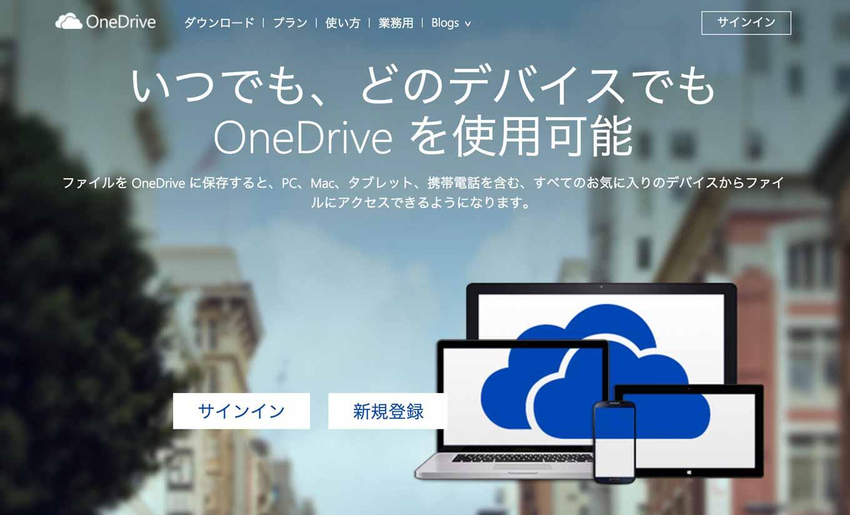 Microsoft、「OneDrive」の無料プランは申し込みをすれば15GBのストレージを引き続き利用可能に