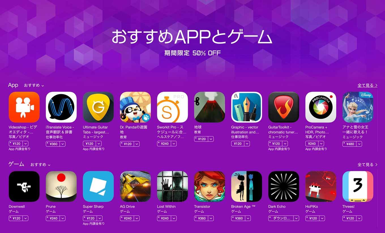 App Store、期間限定で対象アプリが50%オフになるキャンペーン「おすすめAPPとゲーム」を実施中