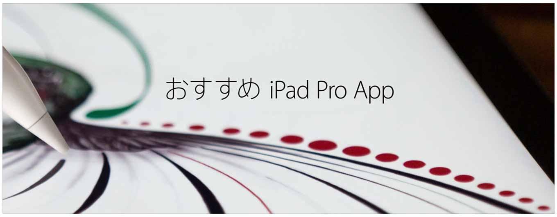 Apple、App Storeで「iPad Pro」に対応したアプリを紹介する「おすすめiPad Pro App」と「おすすめiPad Pro ゲーム」セクションを追加