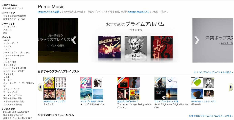 Amazon、プライム会員向け音楽配信サービス「Prime Music」の提供を開始