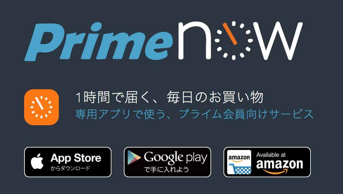 Amazon、1時間で配達するプライム会員向けサービス「Prime Now」の対象エリアを東京都23区広域および千葉県の一部に拡大
