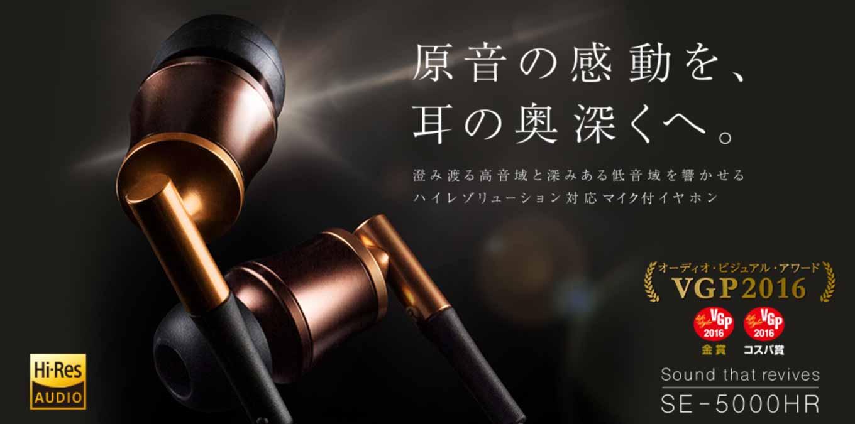 SoftBank SELECTION、オーディオ・ビジュアル・アワード「VGP2016」で金賞を受賞したイヤホン「SE-5000HR」の販売を開始