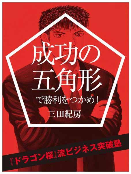 Apple、iBookStoreの「今週のブック」として三田紀房著「成功の五角形で勝利をつかめ!」をピックアップ