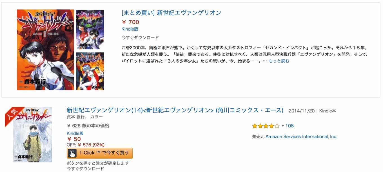 Kindleストア、「新世紀エヴァンゲリオン」全14巻が各巻50円、まとめ買いで700円で販売中!!