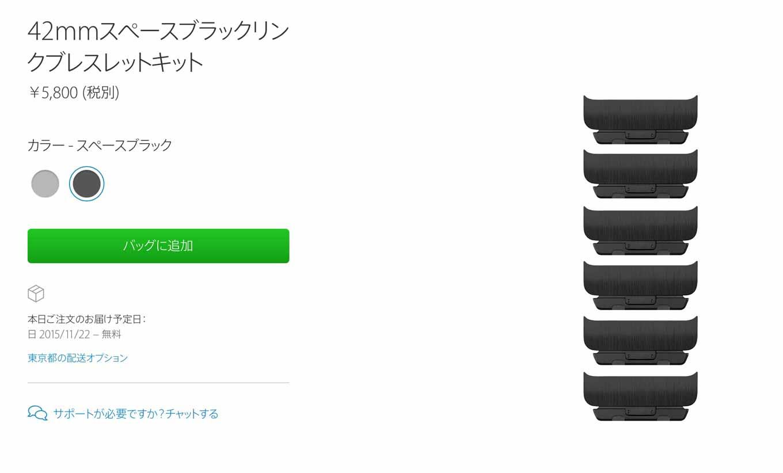 Apple、Apple Watch用バンドアクセサリ「42mmスペースブラックリンクブレスレットキット」の販売を開始
