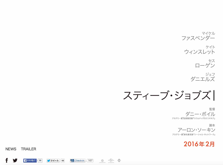 公式伝記映画「スティーブ・ジョブス」の日本語公式サイトやトレーラーなどが公開される
